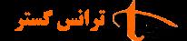 ترانس گستر تولید انواع ترانس ایزوله و فیلترحذف هارمونیک